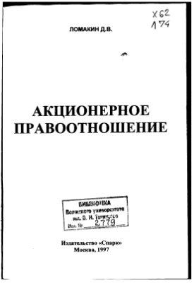 Ломакин Д.В. Акционерное правоотношение