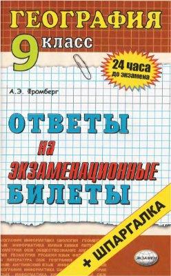 Фромберг А.Э. География 9 класс. Ответы на экзаменационные билеты + шпаргалки
