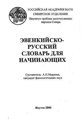 Мыреева А.Н. Эвенкийско-русский словарь для начинающих