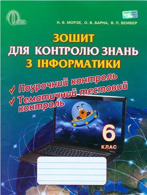 Морзе Н.В., Барна О.В., Вембер В.П. Зошит для контролю знань з інформатики. 6 клас