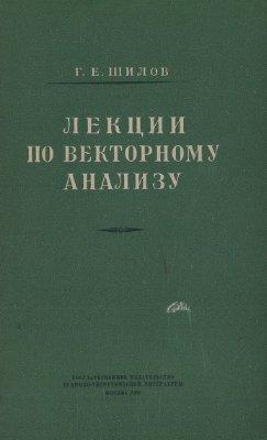 Шилов Г.Е. Лекции по векторному анализу