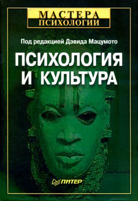 Мацумото Д. (ред). Психология и культура