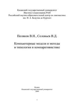 Поляков В.Н., Соловьев В.Д. Компьютерные модели и методы в типологии и компаративистике