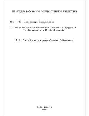 Яковлева А.А. Психологическая концепция личности в трудах А.Ф. Лазурского и В.Н. Мясищева