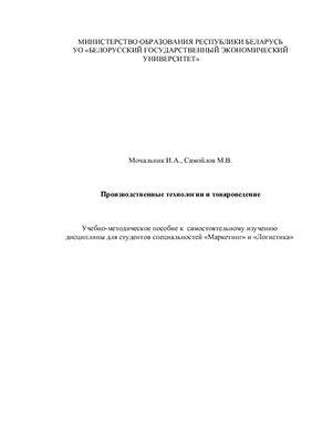 Мочальник И.А., Самойлов М.В. Производственные технологии и товароведение