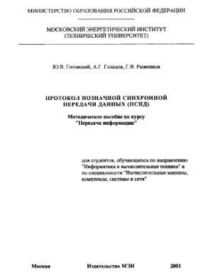 Готовский Ю.В. Протокол позначной синхронной передачи данных (ПСПД)
