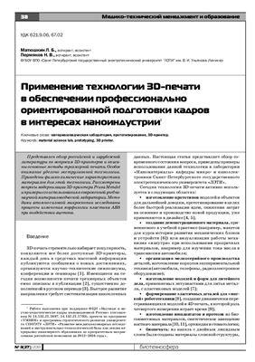 Матюшкин Л.Б., Пермяков Н.В. Применение технологии 3D-печати в обеспечении профессионально ориентированной подготовки кадров в интересах наноиндустрии