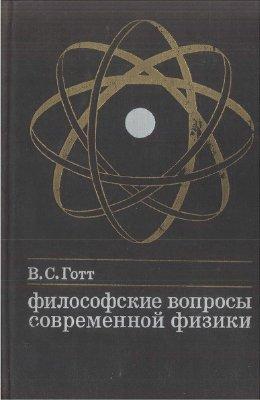 Готт В.С. Философские вопросы современной физики