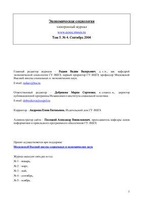 Экономическая социология 2004 №04
