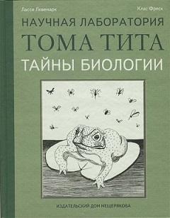 Левемарк Л., Фреск К. Тайны биологии