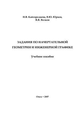 Кайгородцева Н.В., Юрков В.Ю., Волков В.Я. Задания по начертательной геометрии и инженерной графике
