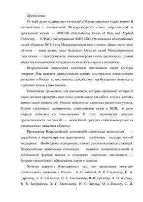 Лунин В.В., Архангельская О.В., Тюльков И.А. Химия. Всероссийские олимпиады. Выпуск 2