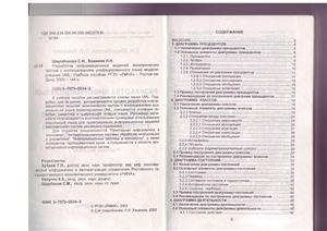 Широбокова С.Н., Хашиева Л.Н. Разработка информационных моделей экономических систем с использованием унифицированного языка моделирования UML