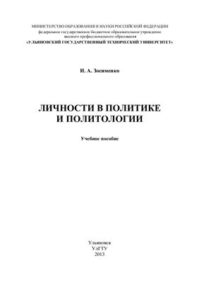 Зосименко И.А. Личности в политике и политологии