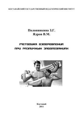 Полонянкина З.Г., Ядров В.М. Методика оздоровления при различных заболеваниях