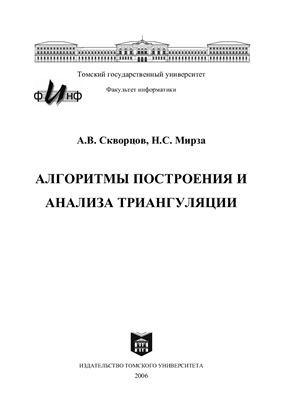 Скворцов А.В., Мирза Н.С. Алгоритмы построения и анализа триангуляции