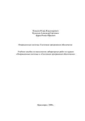 Царев Р.Ю. Системное программное обеспечение. Учебное пособие