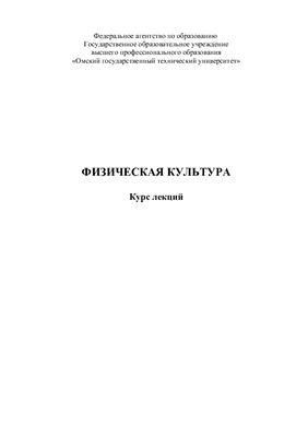 Лекции по физической культуре ОмГТУ