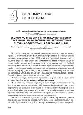Чередніченко А.П. Економіко-правова сутність корпоративних прав і вирішення експертами-економістами питань оподаткування операцій з ними