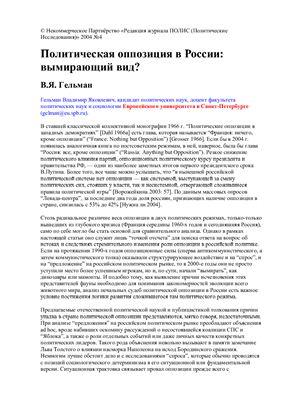 Гельман В.Я. Политическая оппозиция в России: вымирающий вид?