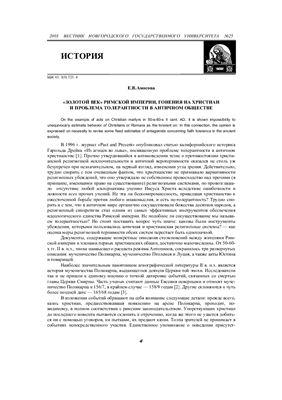 Вестник Новгородского государственного университета 2003 №25 декабрь Серия Гуманитарные науки