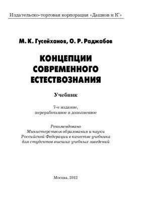 Гусейханов М.К., Раджабов О.Р. Концепции современного естествознания