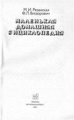 Рязанская М.И., Вигдорович Ф.Л. Маленькая домашняя энциклопедия
