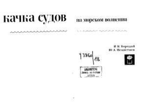 Бородай И.К., Нецветаев Ю.А. Качка судов на морском волнении