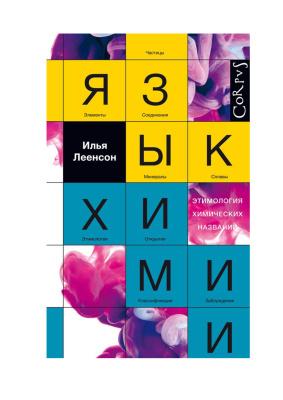 Леенсон Илья. Язык химии. Этимология химических названий