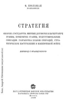 Кюльман Ф. Стратегия