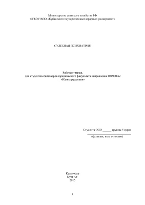 Клипко Е.П., Резникова Л.Б. Судебная психиатрия