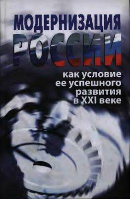Аринин А.Н. (ред.) Модернизация России как условие ее успешного развития в XXI веке