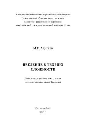 Адигеев М.Г. Введение в теорию сложности