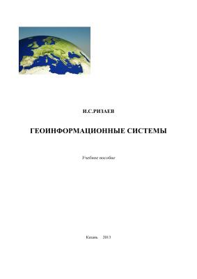 Ризаев И.С. Геоинформационные системы