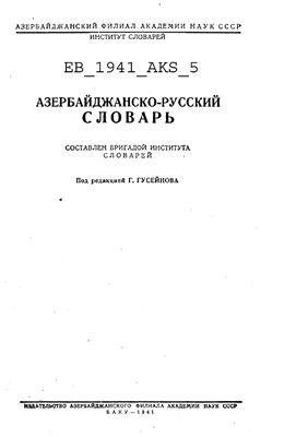 Гусейнов Г. Азербайджанско-русский словарь (Az?rbaycanca-rusca l???t)
