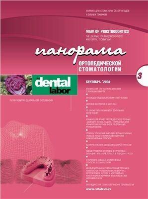 Панорама ортопедической стоматологии. 2004 №3