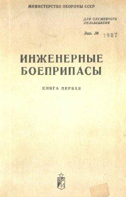 Минобороны СССР. Инженерные боеприпасы. Том 1