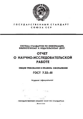 ГОСТ 7.32-81. Отчет о научно-исследовательской работе. Общие требования и правила оформления