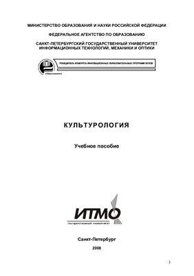 Борисов О.С., Свечникова Н.О. Культурология: Учебное пособие