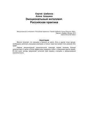 Шабанов С., Алешина А. Эмоциональный интеллект. Российская практика