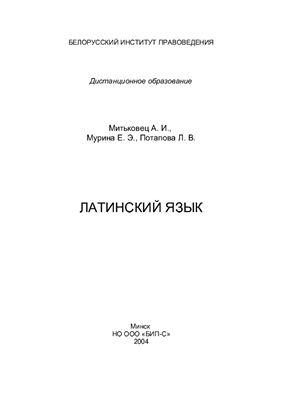 Митьковец А.И. Мурина Е.Н. Потапова Л.В. Латинский язык