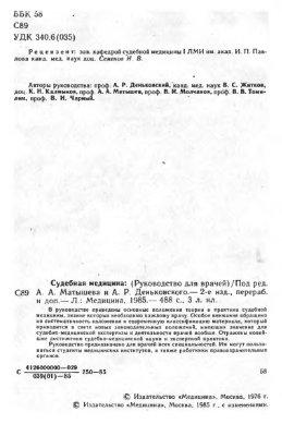 Матышев А.А., Деньковский А.Р. ред. Судебная медицина: Руководство для врачей