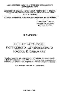 Ляпков П.Д. Подбор установки погружного центробежного насоса к скважине