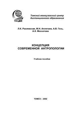 Рахлевская Л.К., Аплетаев М.Н., Гезь А.В., Москатова А.К. Концепция современной антропологии