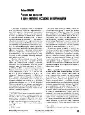 Борусяк Любовь. Чтение как ценность в среде молодых российских интеллектуалов