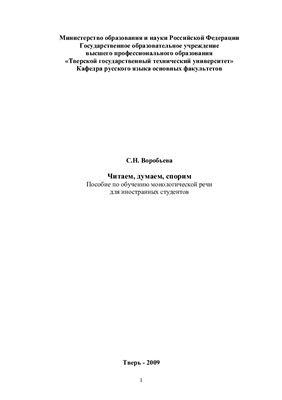 Воробьева С.Н. Читаем, думаем, спорим. Пособие по обучению монологической речи для иностранных студентов