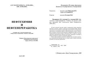 Магеррамов А.М., Ахмедова Р.А., Ахмедова Н.Ф. Нефтехимия и нефтепереработка