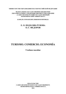 Подоляк-Рунова Е.О., Федоров О.Г. Turismo. Comercio. Economía