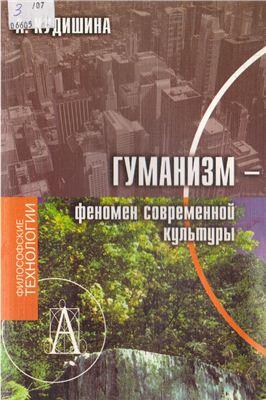 Кудишина А.А. Гуманизм - феномен современной культуры