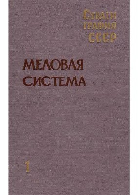 Стратиграфия СССР. Меловая система (полутом I)
